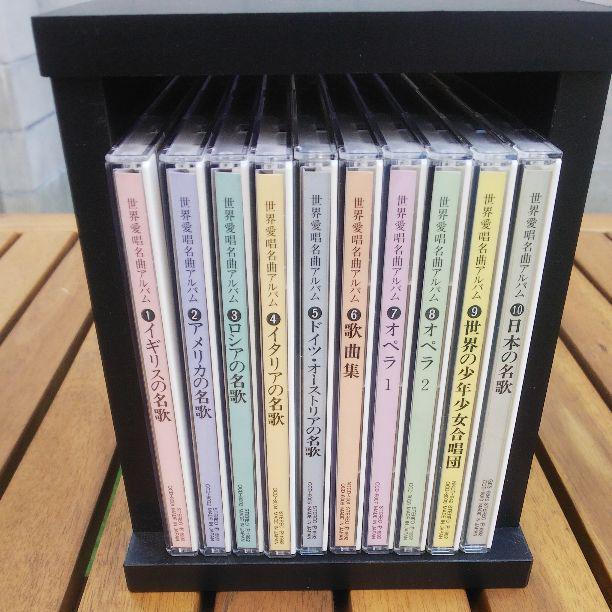 メルカリ - 【良品】CD 世界愛唱...
