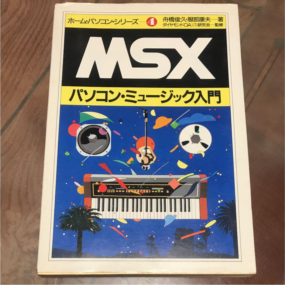 メルカリ - MSX パソコン・ミュ...