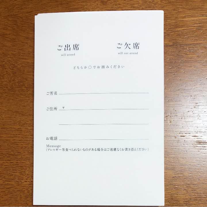 結婚式招待状\u0026返信用ハガキ