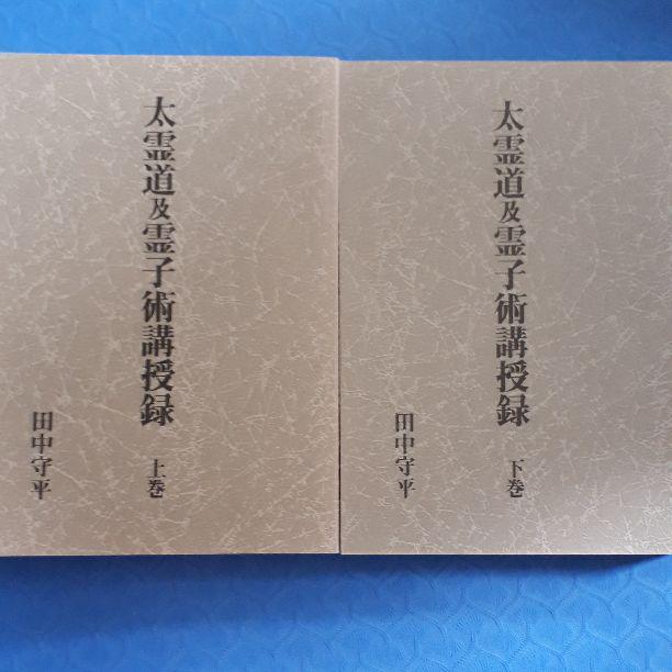 メルカリ - 太霊道及霊子術講授...