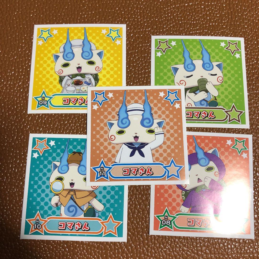 メルカリ 妖怪ウォッチ シールコレクション3 コマさん5枚 その他
