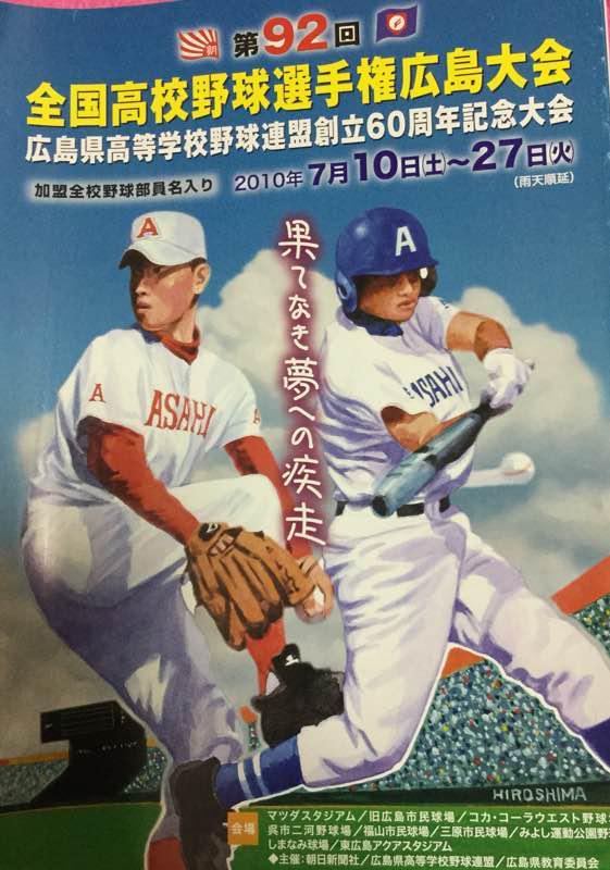 メルカリ - 第92回全国高校野球...