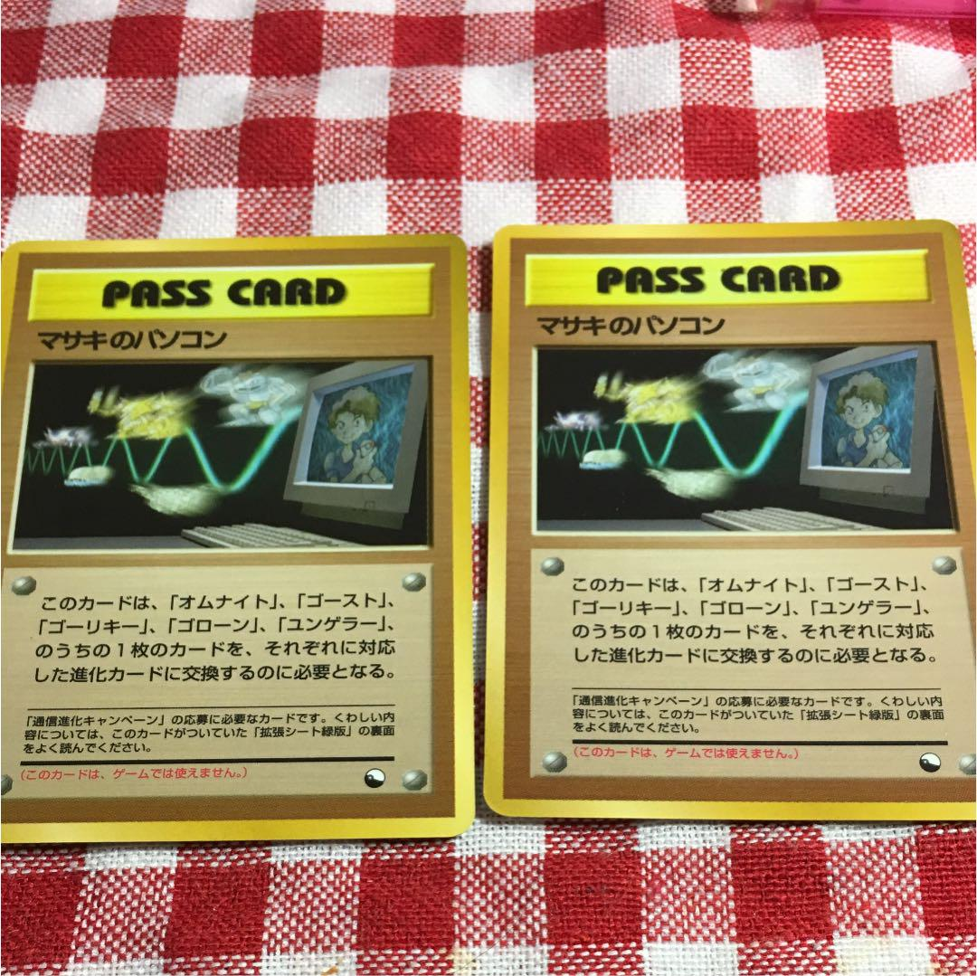 メルカリ - ポケモンカード マサキのパソコン2枚 【ポケモンカードゲーム