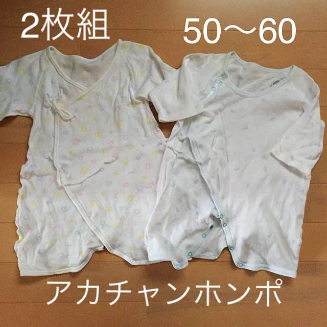 b4740a23d3524 メルカリ - 50〜60 コンビ肌着 2枚 アカチャンホンポ 赤ちゃん本舗 夏 夏 ...