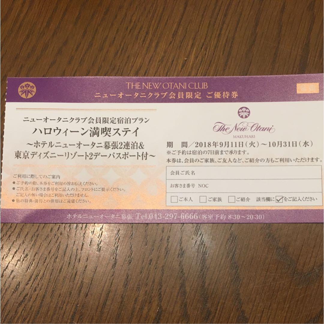 メルカリ - ホテルニューオータニ幕張2連泊&東京ディズニーリゾート2デー