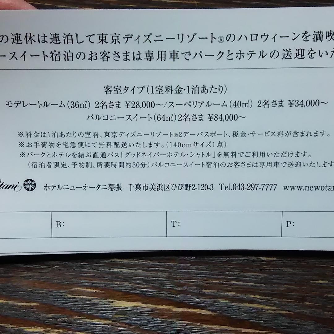 メルカリ - ホテルニューオータニ 優待券 ディズニーチケット 【宿泊券