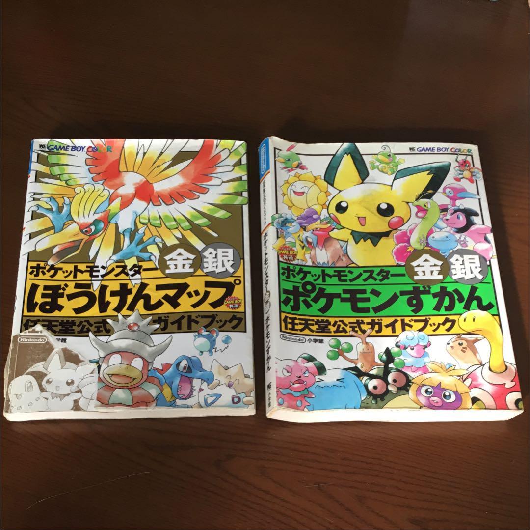 メルカリ - 任天堂 ゲームボーイ ポケモン図鑑 攻略マップ セット 【本