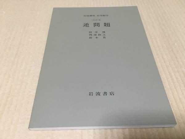 メルカリ - 岩波講座 応用数学 ...