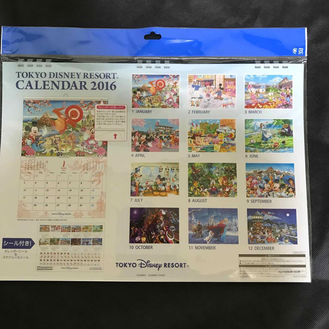 メルカリ - 2016年 ディズニーカレンダー 【カレンダー/スケジュール