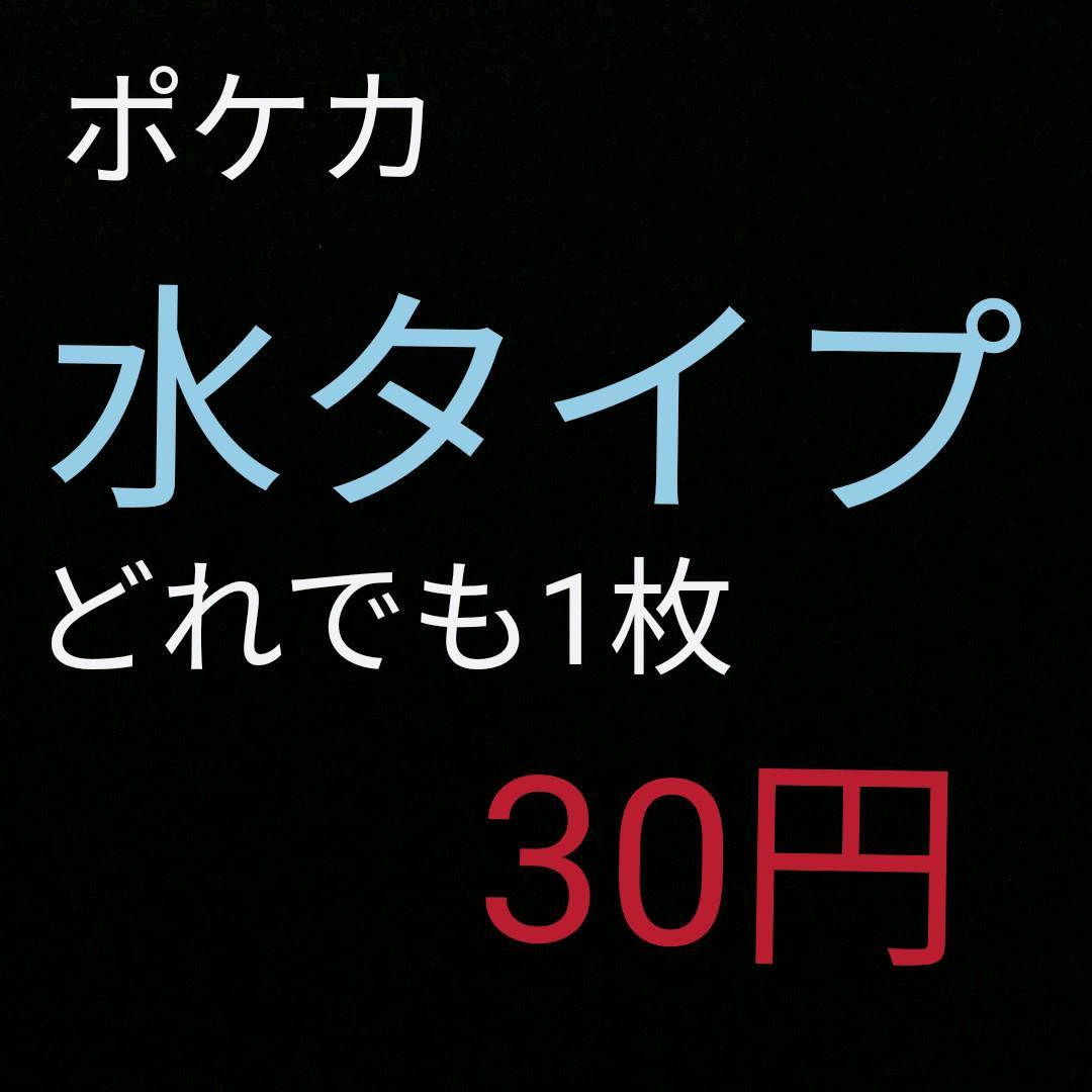 メルカリ - 水 タイプ ポケモンカード ポケカ まとめ 選べる 安い デッキ