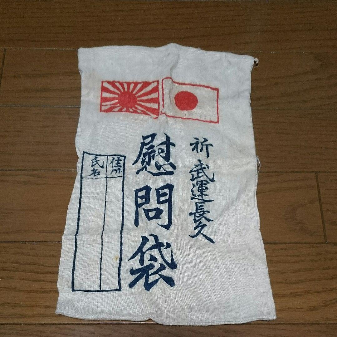 メルカリ - 日本軍 慰問袋 【個...