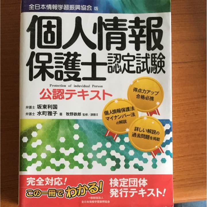 全日本情報学習振興協会