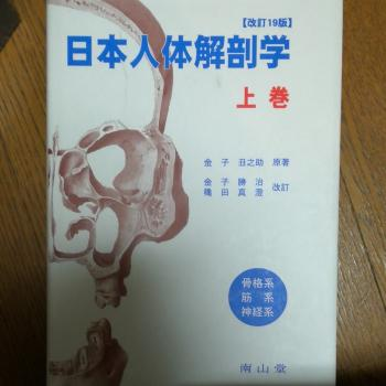 メルカリ - 日本人体解剖学 上巻...