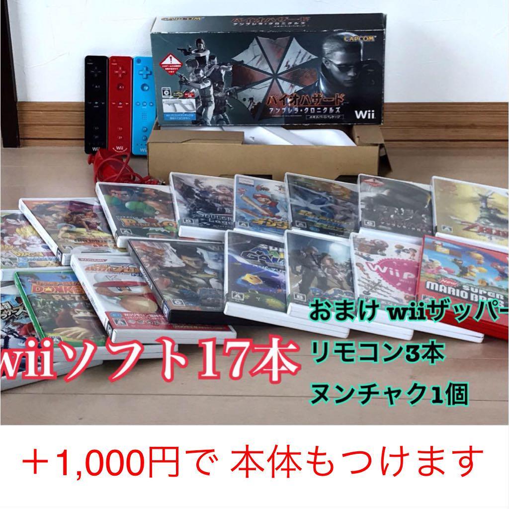 メルカリ - Wii ソフト17本おま...