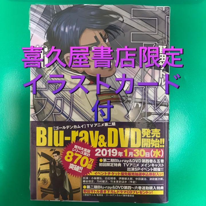 ゴールデンカムイ16巻 限定イラストカード 月島ブックカバー .1
