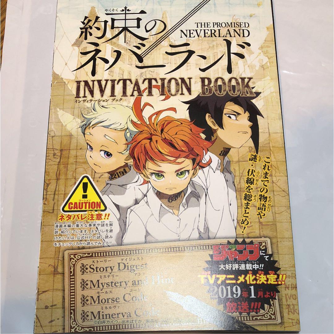 メルカリ 約束のネバーランド invitation book 少年漫画 300