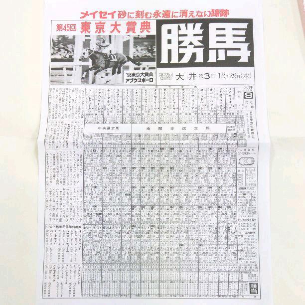 メルカリ - ○ ○ 競馬 東京大賞典...