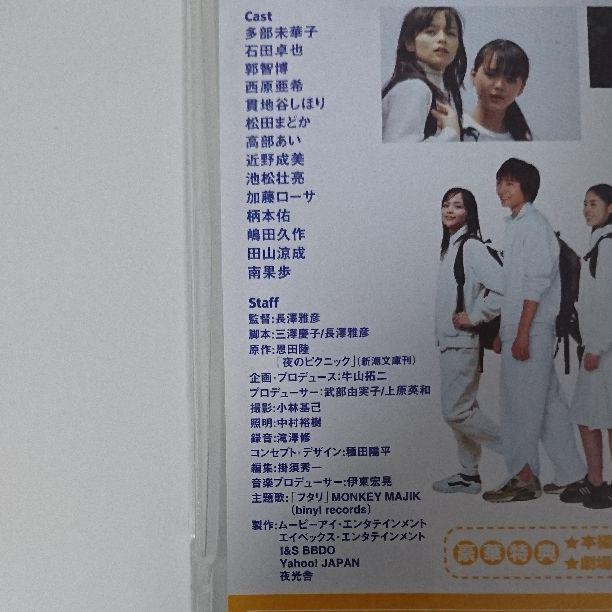 メルカリ - 夜のピクニック('06...