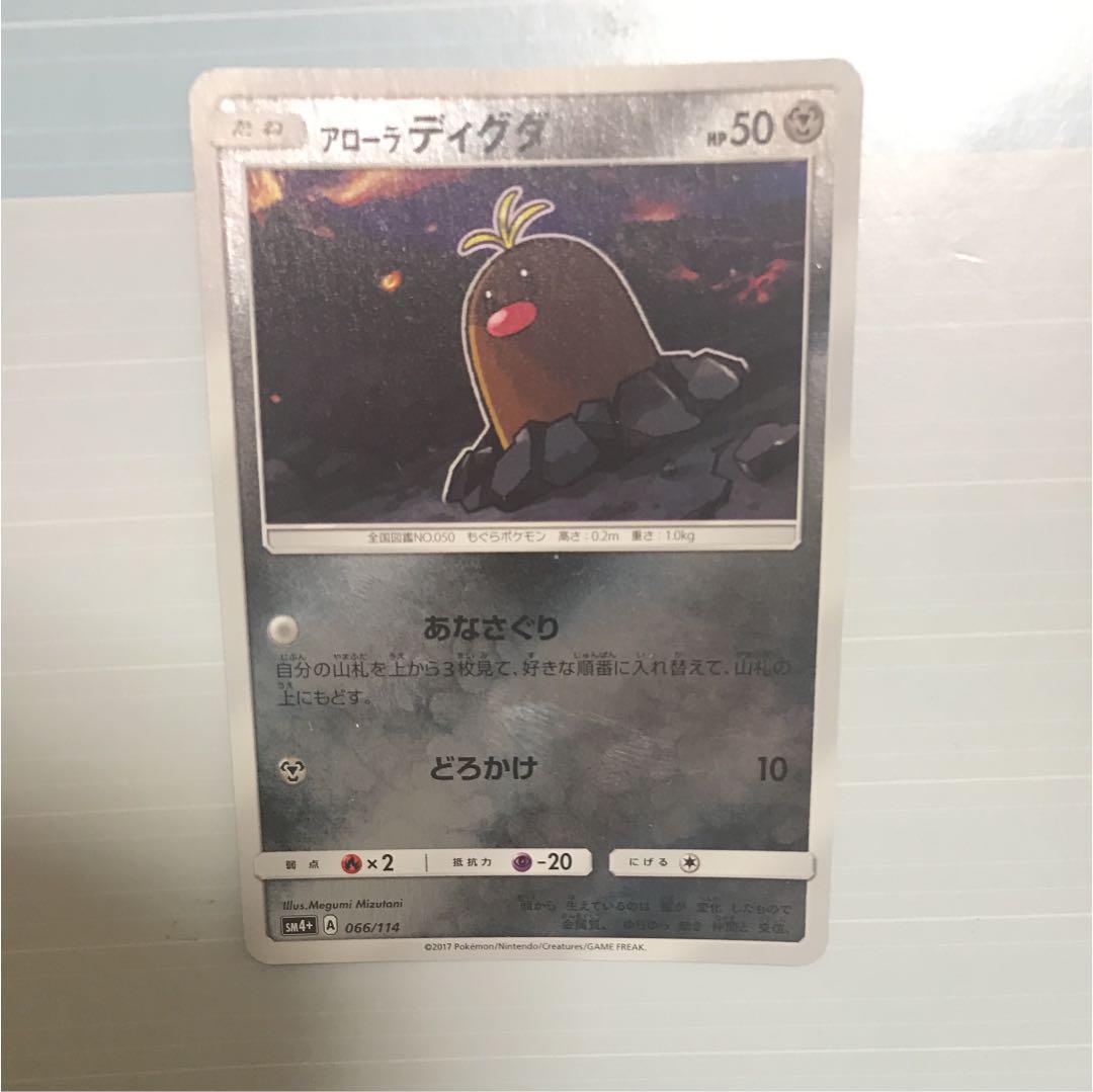 メルカリ - ポケモンカード アローラディグダ 【ポケモンカードゲーム