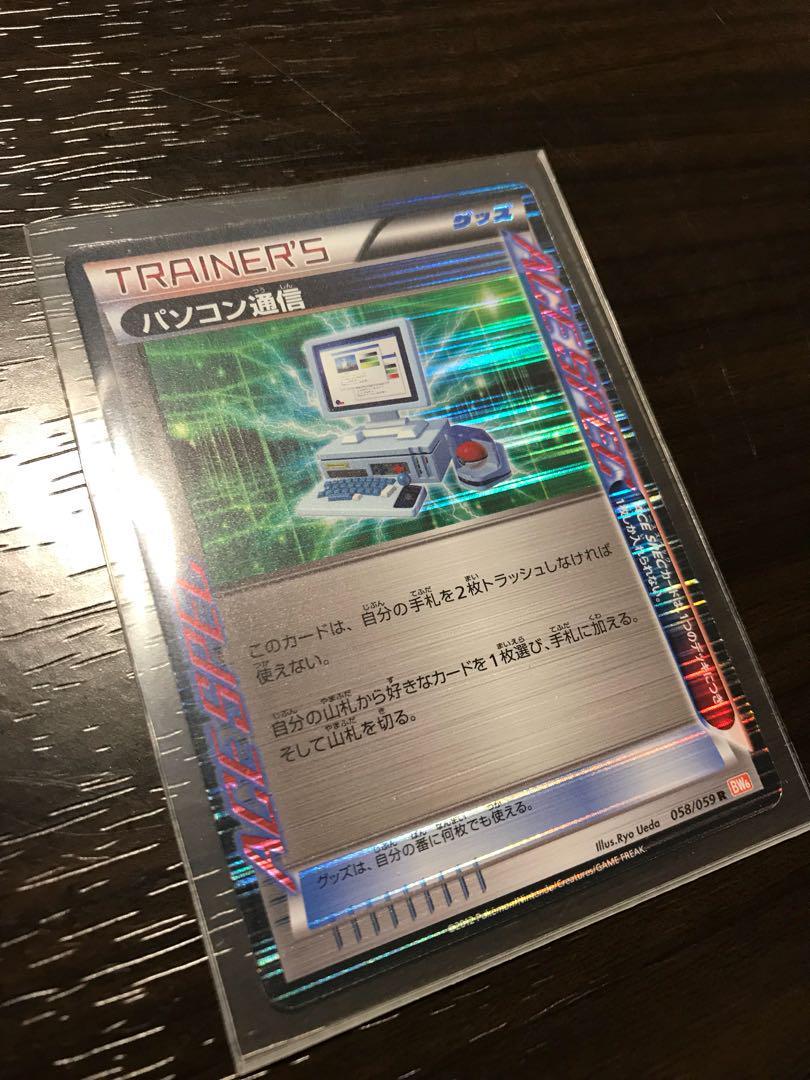 メルカリ - ポケモンカード パソコン通信 明日発送 【ポケモンカード