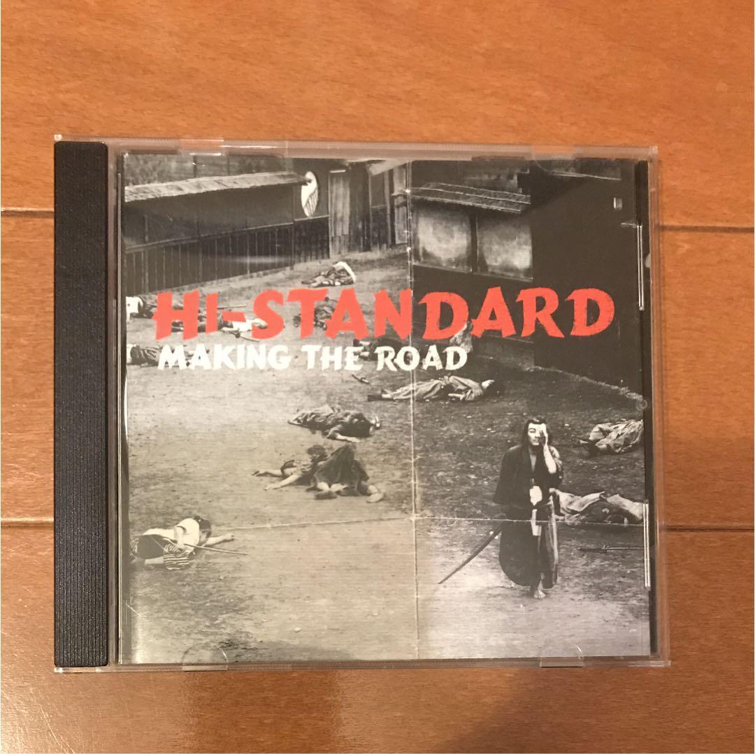 メルカリ hi standard making the road 道作る 邦楽 500