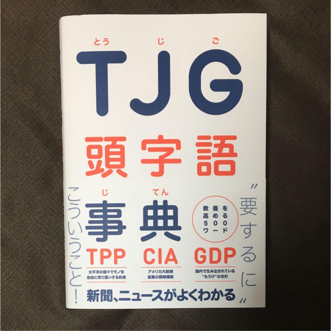 メルカリ - TJG頭字語事典 教養...