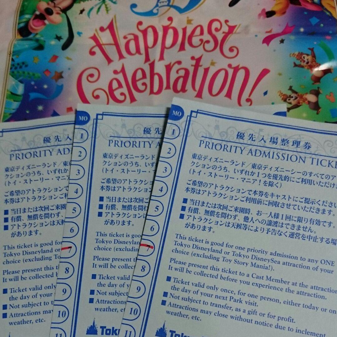 メルカリ - ディズニー 優先入場整理券 3枚 【遊園地/テーマパーク