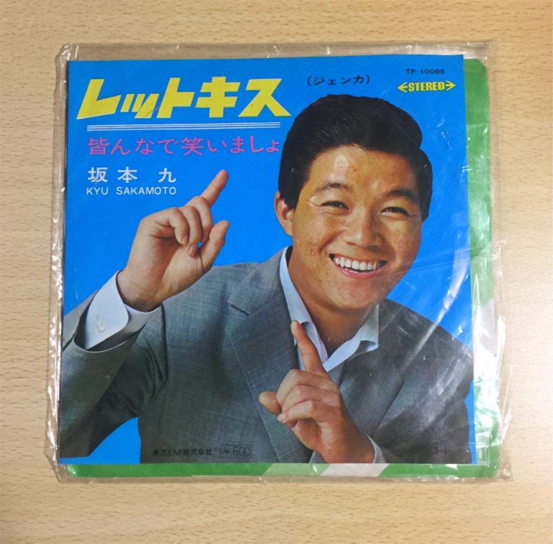 メルカリ - 坂本九♡EPレコード ...