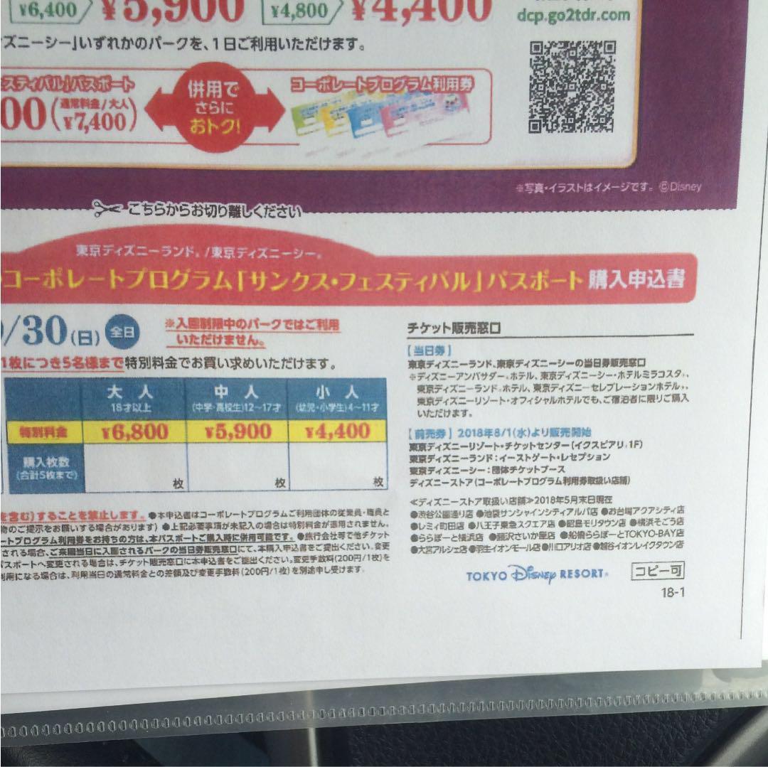 メルカリ - 東京ディズニーランド、東京ディズニーシー 1dayパスポート