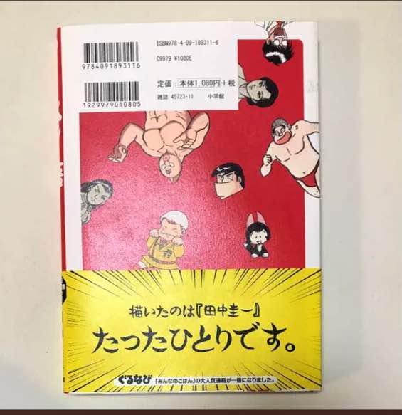 メルカリ - 美品 漫画 ペンと箸 ...