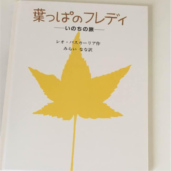葉っぱのフレディ〜いのちの旅〜