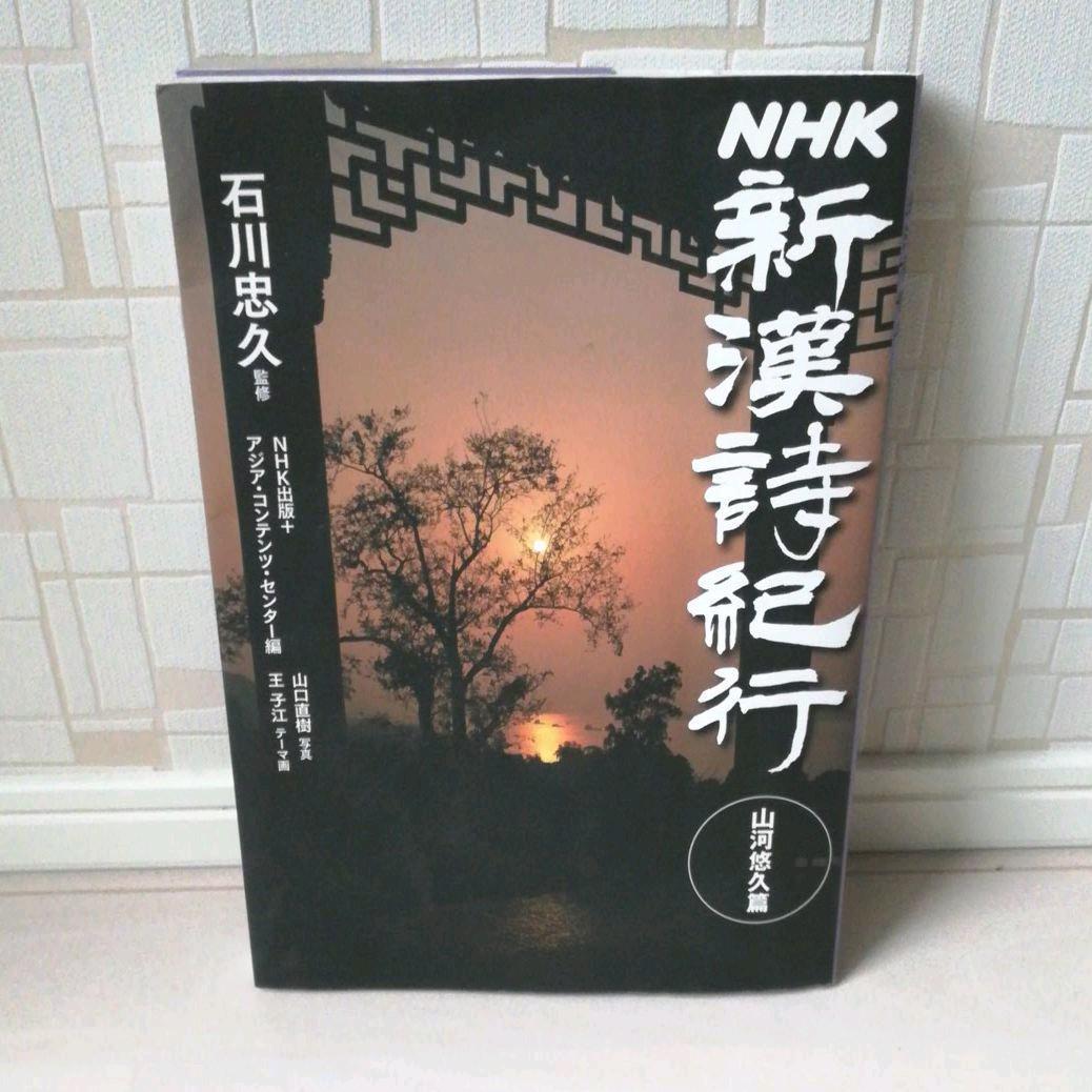 メルカリ - NHK新漢詩紀行 山河...