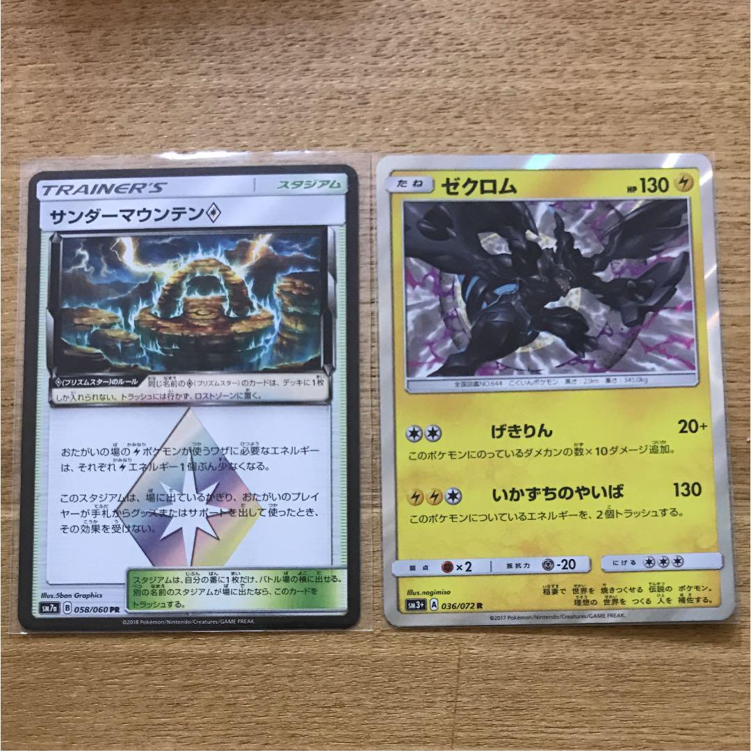 メルカリ - ポケモンカード 【ポケモンカードゲーム】 (¥777) 中古や未