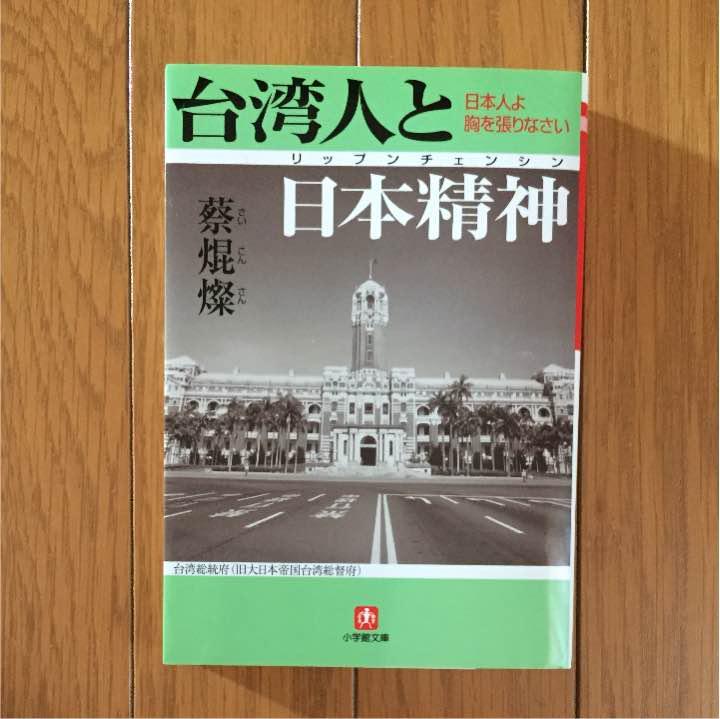 メルカリ - 台湾人と日本精神 日...