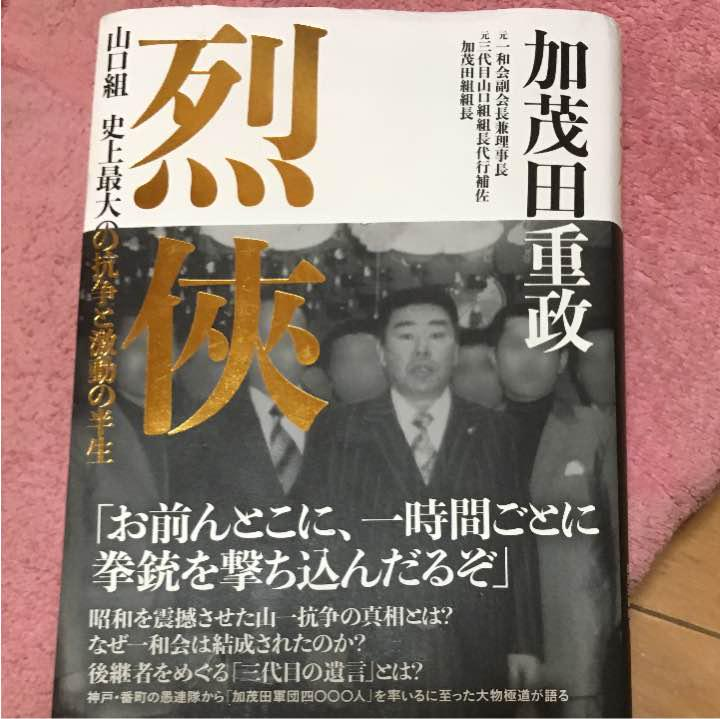 メルカリ - 烈俠 加茂田重政 【...