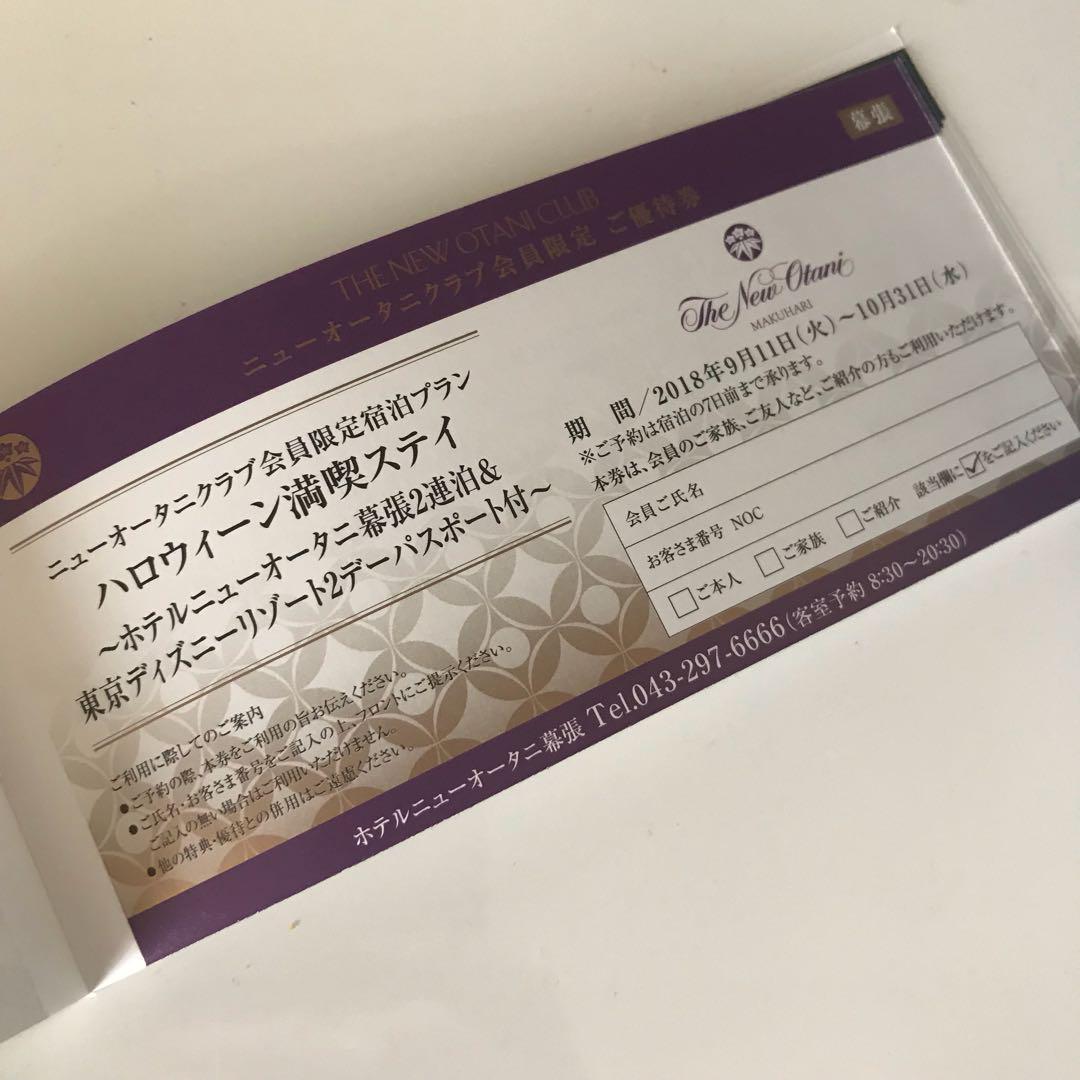 メルカリ - ニューオータニ 招待券 ディズニー ハロウィン ホテル