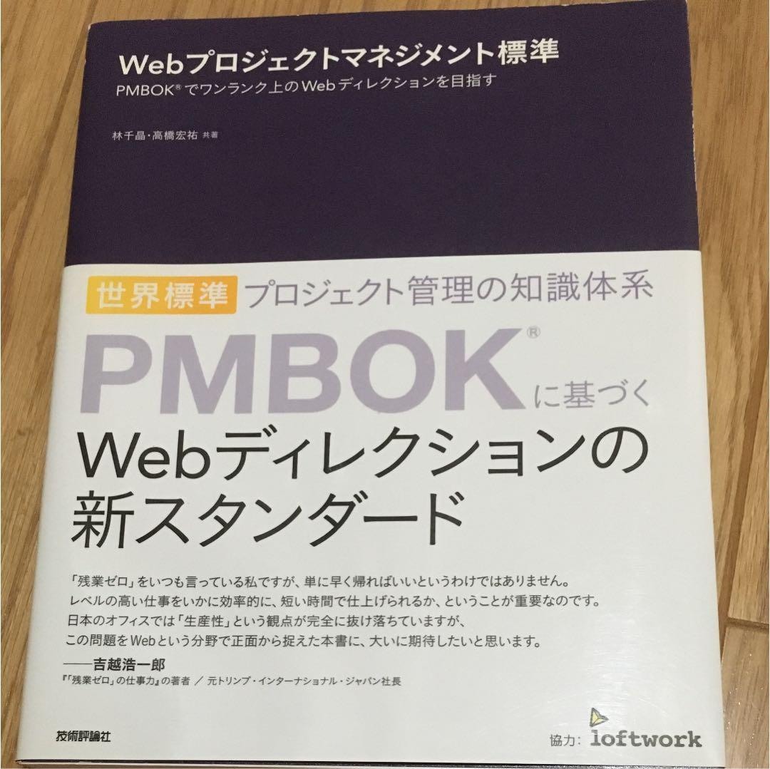 メルカリ - Webプロジェクトマネ...