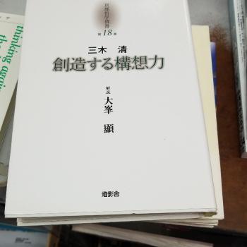 メルカリ - 京都哲学撰書 第18巻...