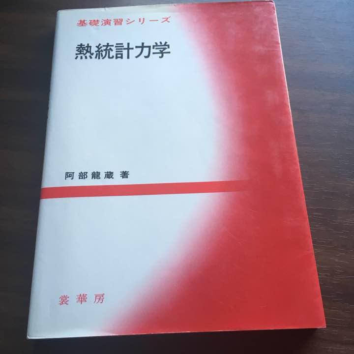 メルカリ - 熱統計力学 裳華房 ...
