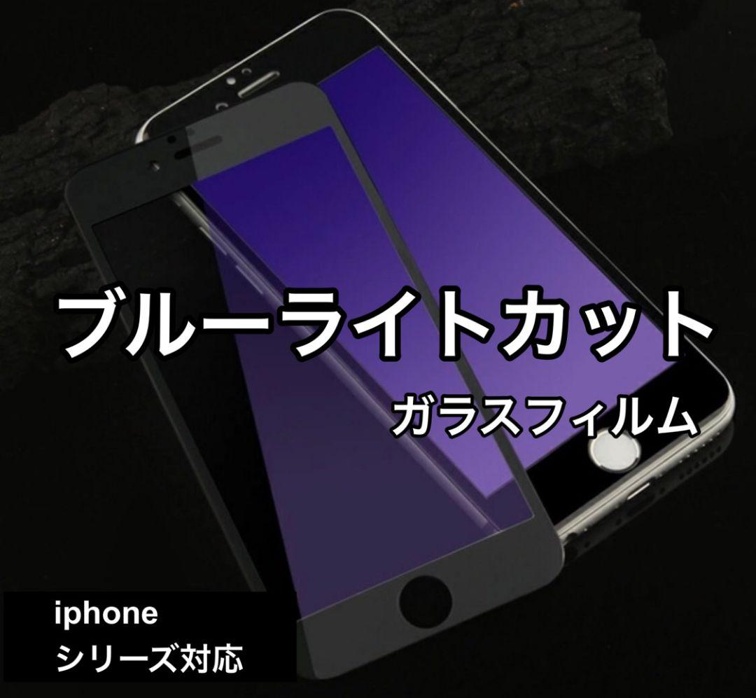 「iphone ガラスフィルム ブルーライトカット」の画像検索結果