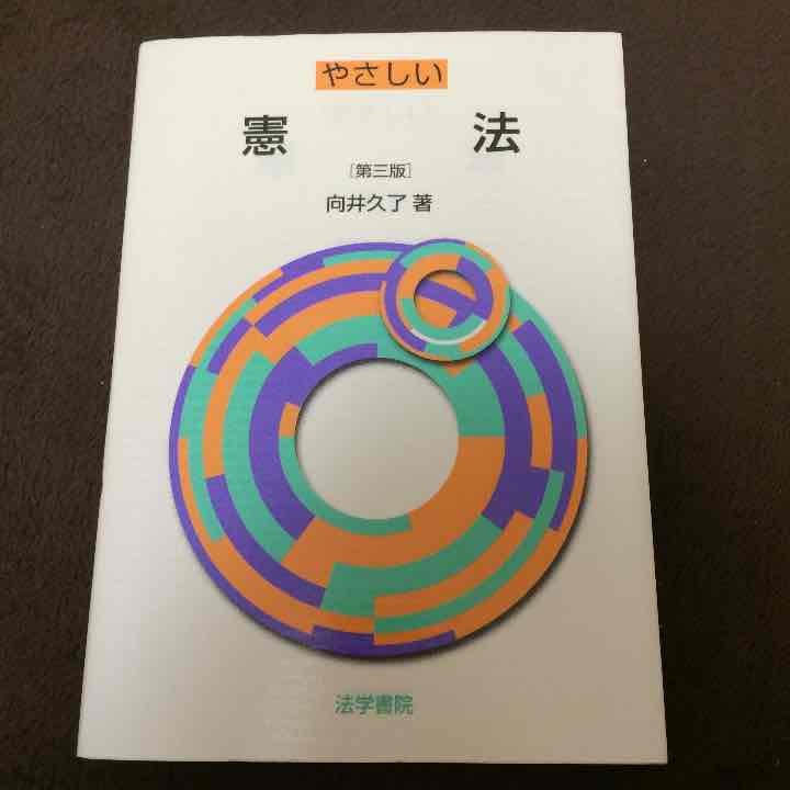 メルカリ - 慶應法政 憲法 向井...