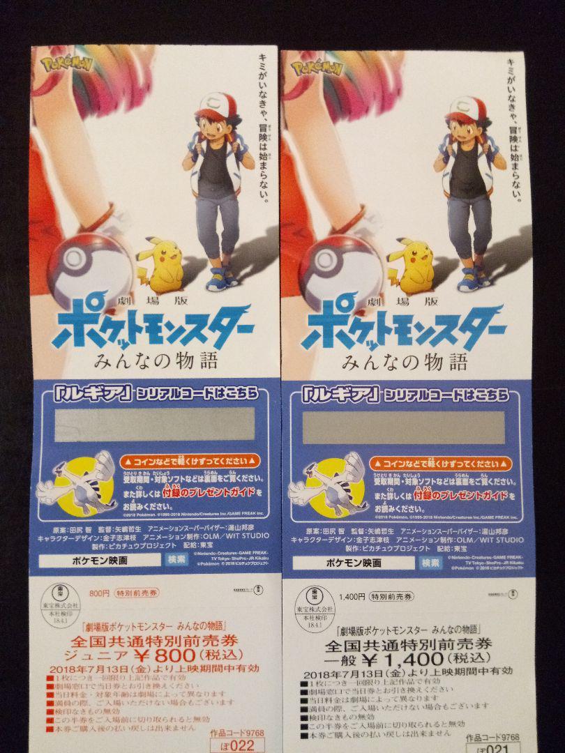 メルカリ - ポケモン 映画 チケット 【邦画】 (¥1,900) 中古や未使用のフリマ