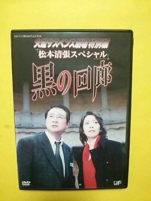 メルカリ - 邦画DVD火曜サスペン...