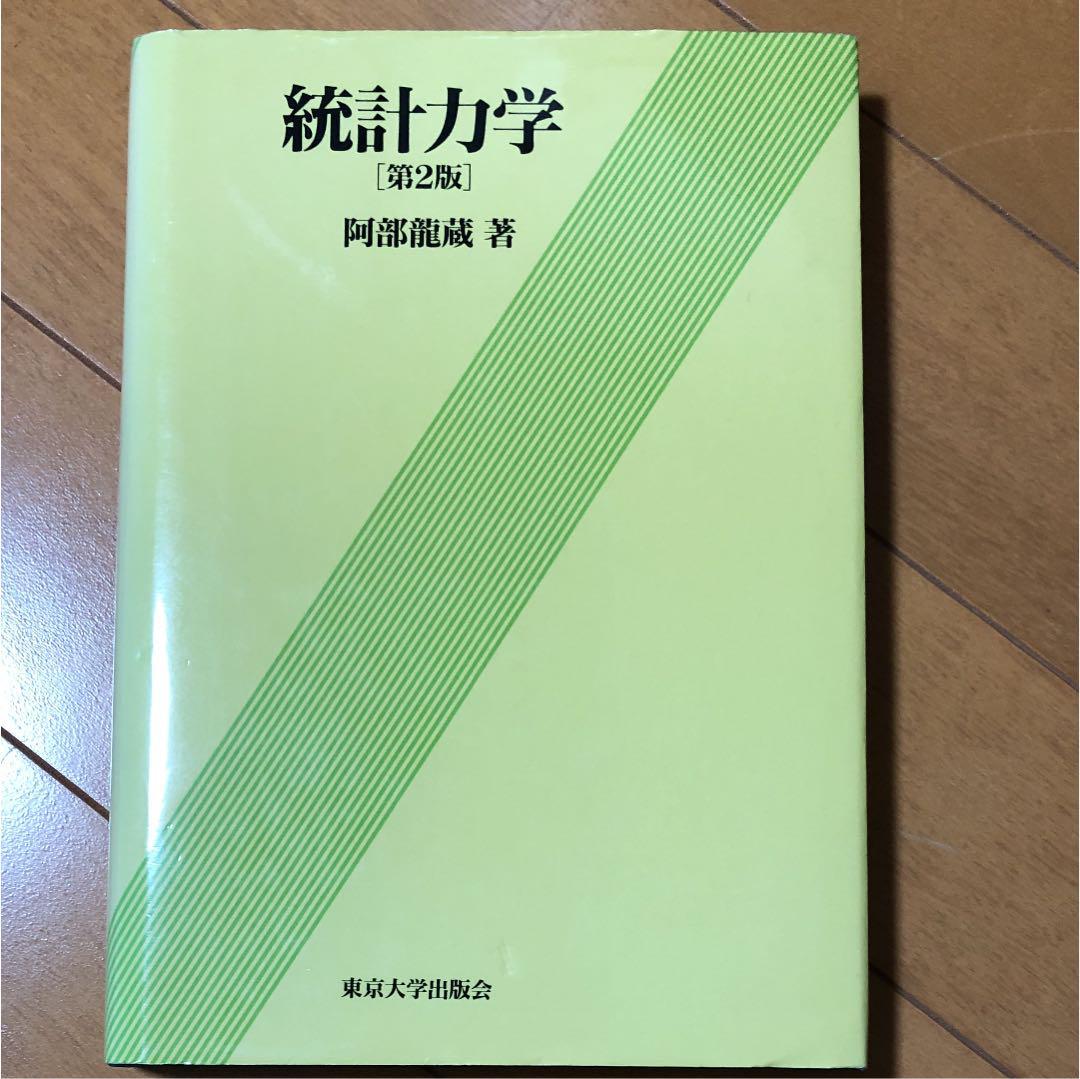 メルカリ - 統計力学 阿部龍蔵著...