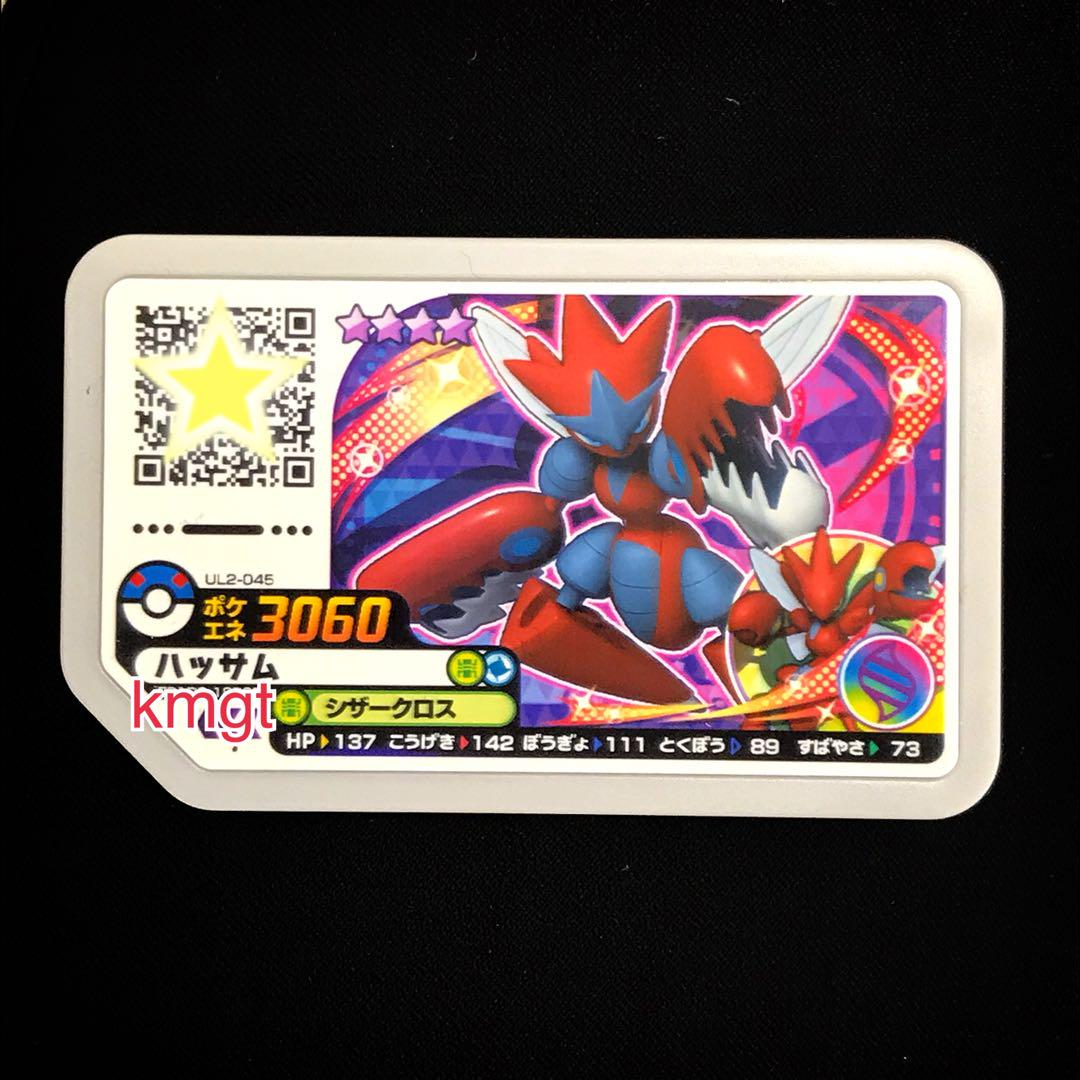 メルカリ - ポケモン ガオーレ ディスク ハッサム 星4 【ポケモンカード