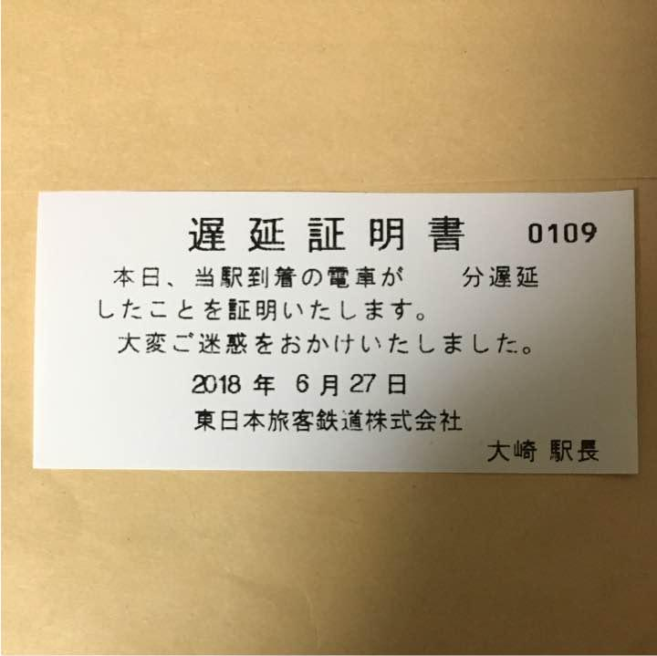 メルカリ - 遅延証明書(6/27 大...