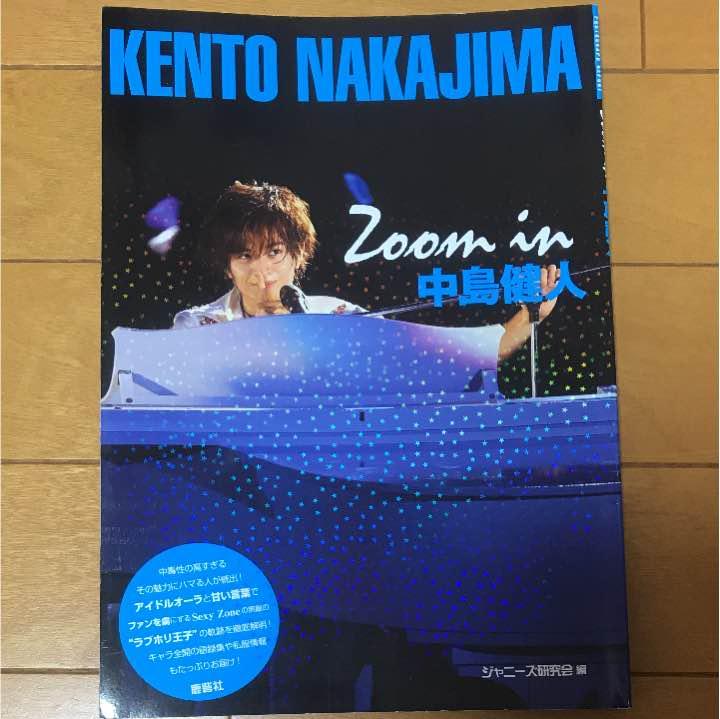 メルカリ zoom in 中島健人 アート エンタメ 450 中古や未使用