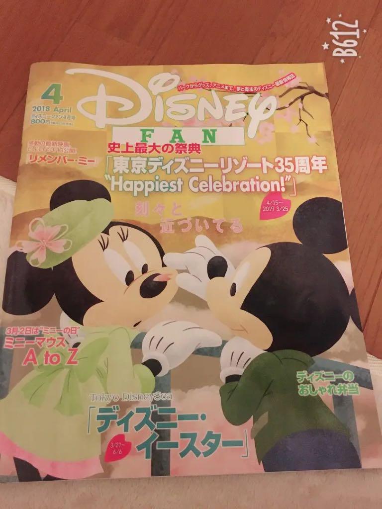 メルカリ - ディズニー雑誌 ディズニーファン ベルメゾン通販 【アート