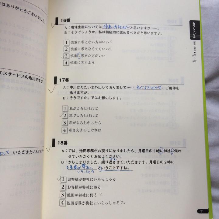 メルカリ - BJTビジネス日本語能...