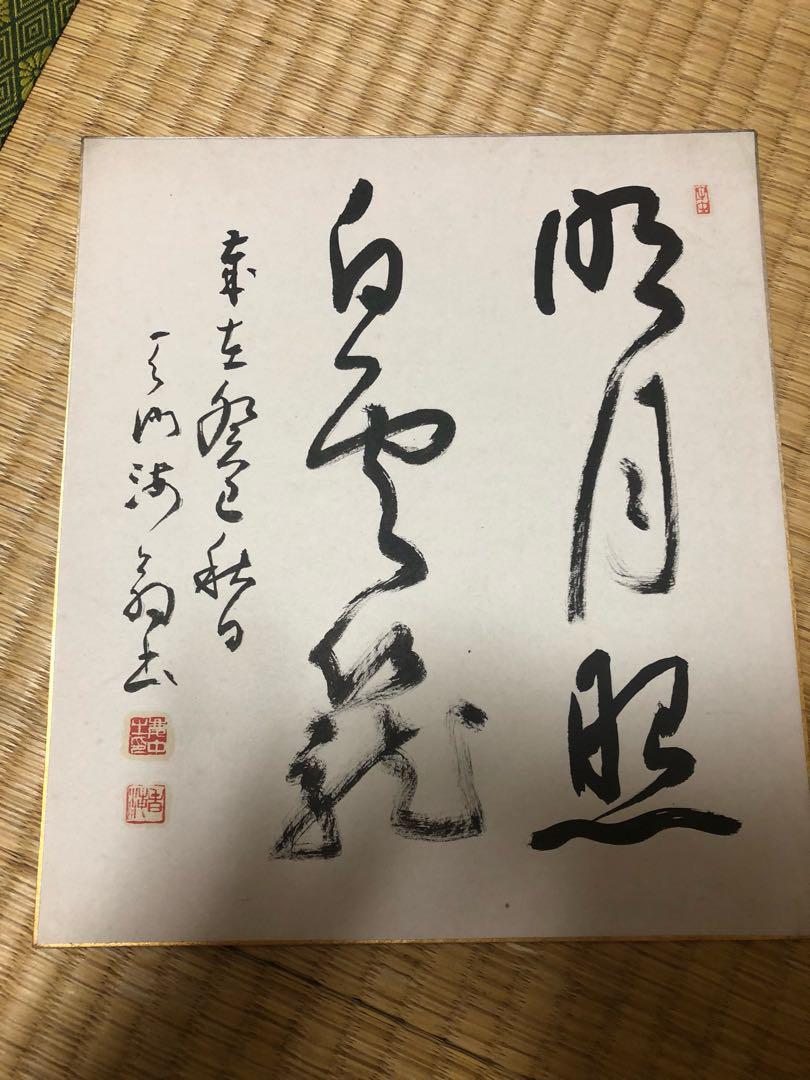 メルカリ - 豊道春海色紙 【書】...